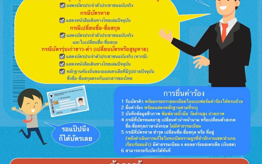 Requesting a Thai identity card In Sydney?